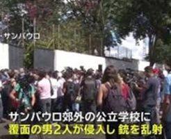 『ブラジル・サンパウロ銃乱射事件』の殺害の様子がエグい…8人死亡で容疑者2人は自殺※閲覧注意