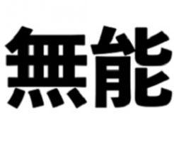"""これは無能オブザイヤー2019狙えますわ…相棒を""""うっかり""""轢き殺しちゃった in中国"""