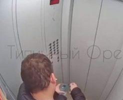 これはダーウィン賞受賞!エレベーター内で持っているお酒にライターを近づけた結果…